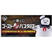 一番くじ ゴーストバスターズ A賞 マシュマロマンドール 単品