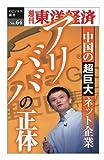 アリババの正体─週刊東洋経済eビジネス新書No.64 (週刊東洋経済eビジネス新書)