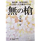 無の槍(むのやり)―福島第一原発事故に立ち向かった労働者の手記