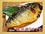 さば 干物 ・ 国産 10枚入【小田原ひもの・山市商店】 自分の子供にも自信をもって食べさせています!