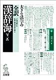 大きな活字の 全訳 漢辞海 第三版