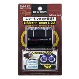 星光産業 電源ソケット 車用 USB&ツインソケット3 ブラック EM-112