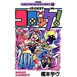 コロッケ!(5) (てんとう虫コミックス)
