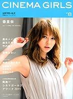 CINEMA GIRLS(8) (双葉社スーパームック)
