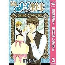 メイちゃんの執事【期間限定無料】 3 (マーガレットコミックスDIGITAL)