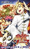 食戟のソーマ 15 (ジャンプコミックス)