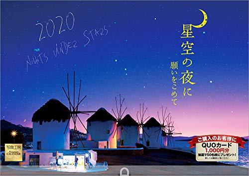 星空の夜に 願いをこめて 2020年 カレンダー 壁掛け SE-3 (使用サイズ594x420mm) 風景