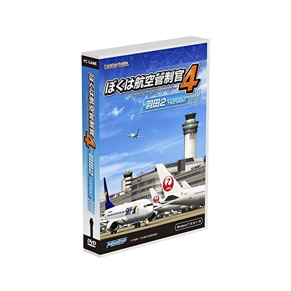 テクノブレイン ぼくは航空管制官4羽田2の商品画像