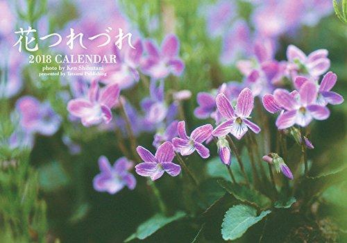 2018カレンダー 花つれづれ ([カレンダー])