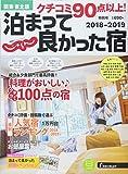 2018-2019 ~関東・東北版~ (クチコミ90点以上! 泊まって良かった宿)