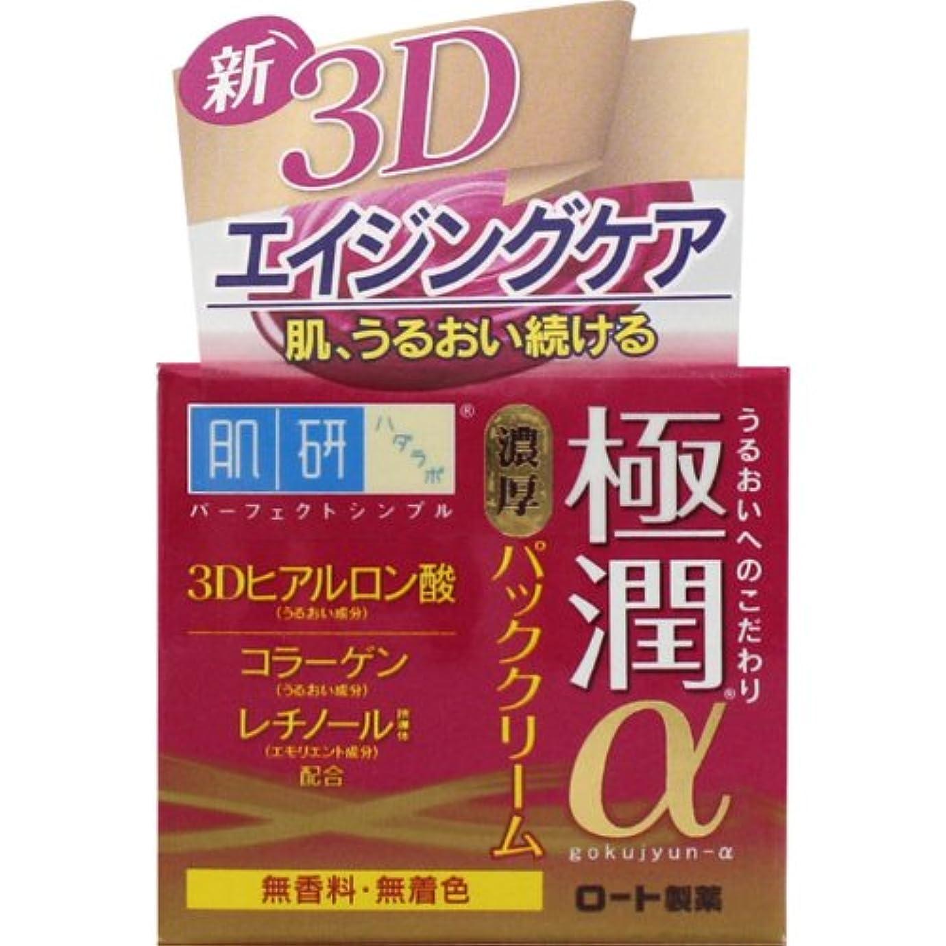知性進化デッキ肌研(ハダラボ) 極潤 αパッククリーム 50g