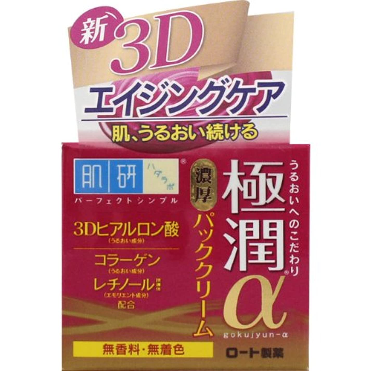 タバコ言う広い肌研(ハダラボ) 極潤 αパッククリーム 50g