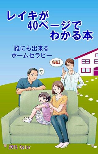 レイキが40ページでわかる本: 誰にも出来るホームセラピーの詳細を見る