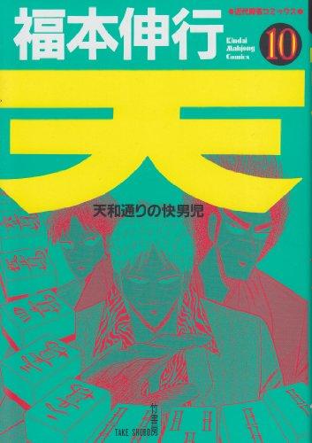 天―天和通りの快男児 (10) (近代麻雀コミックス)の詳細を見る