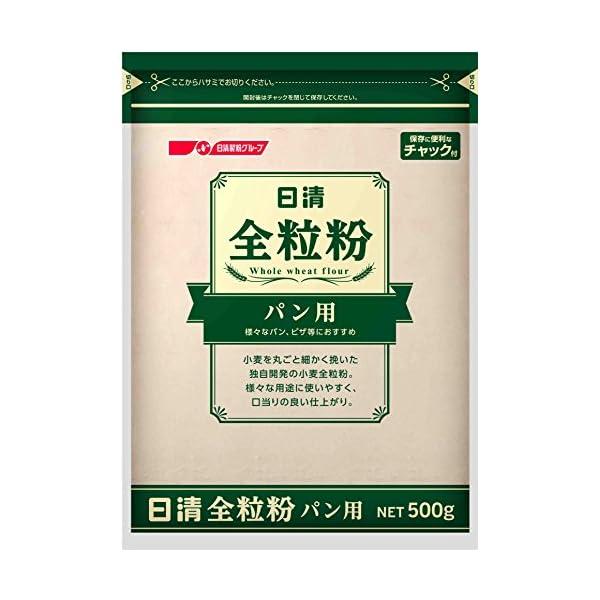日清 全粒粉パン用 チャック付 500gの商品画像