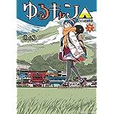 ゆるキャン△ コミック 1-7巻セット