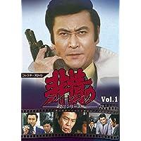 非情のライセンス 第2シリーズ コレクターズDVD VOL.1