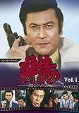 非情のライセンス 第2シリーズ コレクターズDVD VOL.1<デジタルリマスター版>[DVD]