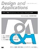Design and Applications[デザイン アンド アプリケーションズ] デザイン理論とIllustrator・Photoshop・InDesignの実習