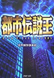 都市伝説王 (PHP文庫)