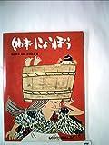 くわずにょうぼう (1980年) (こどものとも傑作集)