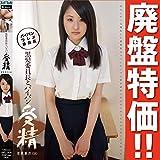 【廃盤特価】黒髪委員長とパイパン受精【MEL006】 [DVD]