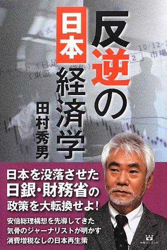 反逆の日本経済学の詳細を見る