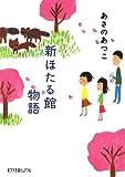 (P[あ]1-8)新ほたる館物語 (ポプラ文庫ピュアフル)