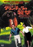 映画に感謝を捧ぐ! 「世紀の怪物/タランチュラの襲撃」