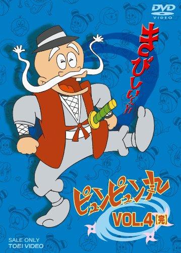 ピュンピュン丸 VOL.4<完> [DVD]
