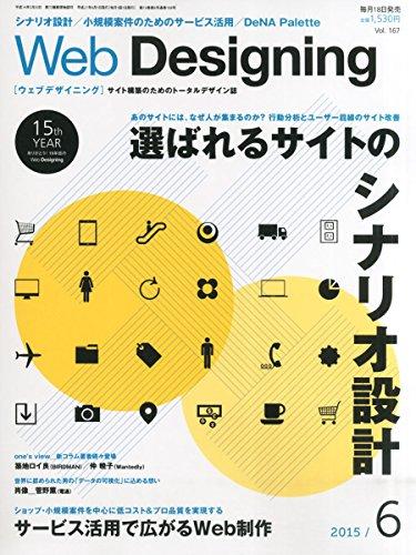 Web Designing 2015年 06月号