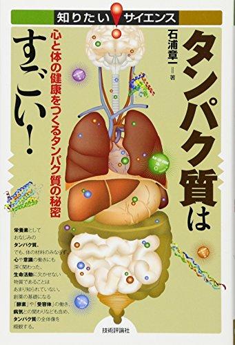 タンパク質はすごい! ~心と体の健康をつくるタンパク質の秘密 (知りたい! サイエンス)の詳細を見る