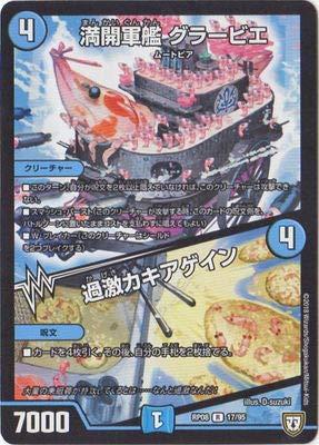 デュエルマスターズ新8弾/DMRP-08/17/R/満開軍艦 グラービエ/過激カキアゲイン
