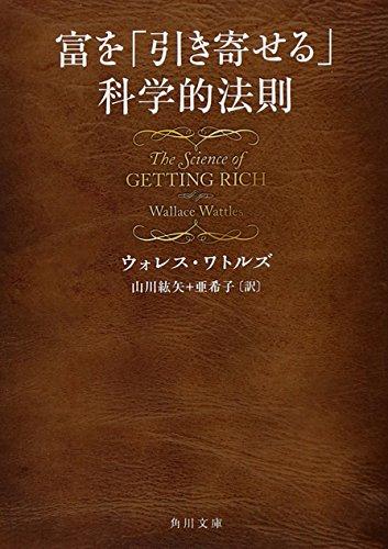 富を「引き寄せる」科学的法則 (角川文庫 ワ 5-1)の詳細を見る