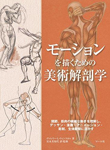 モーションを描くための美術解剖学