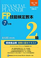 '18~'19年版 FP技能検定教本2級7分冊総合演習(実技対策)