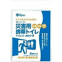 まいにち 災害用携帯トイレ mini-2 (トイレ処理2回分) 0531-026