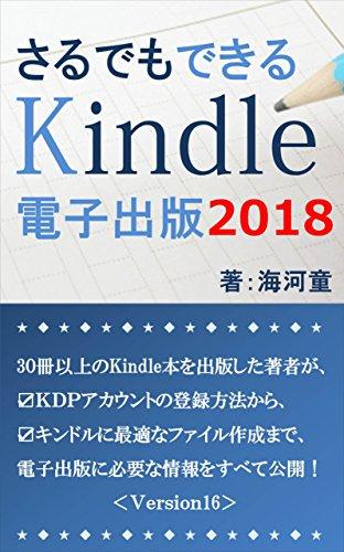 さるでもできるKindle電子出版: 3...