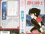 夢幻紳士 冒険活劇編[VHS]