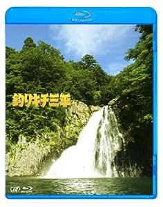 釣りキチ三平[Blu-ray]