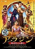アラジン 悪しき王子と二人の魔人[DVD]
