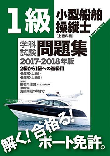 一級小型船舶操縦士学科試験問題集2017-2018