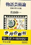 物語芸術論―谷崎・芥川・三島 (中公文庫)
