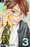 メンズ校(3) (フラワーコミックス)