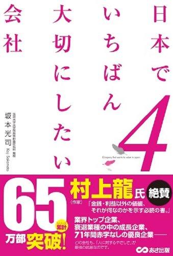 日本でいちばん大切にしたい会社4の詳細を見る