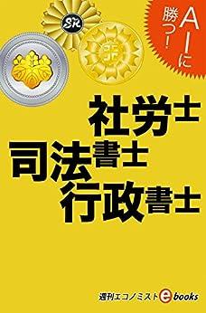 [谷口 健, 山野 高将, 小林 大純]のAIに勝つ!社労士・司法書士・行政書士 週刊エコノミストebooks