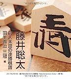 藤井聡太 前人未到の連勝棋譜 羽生善治 三冠 編