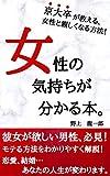 女性の気持ちが分かる本。: 京大卒が教える、女性と親しくなる方法!彼女が欲しい男性必見!モテる方法をわかりやすく解説!
