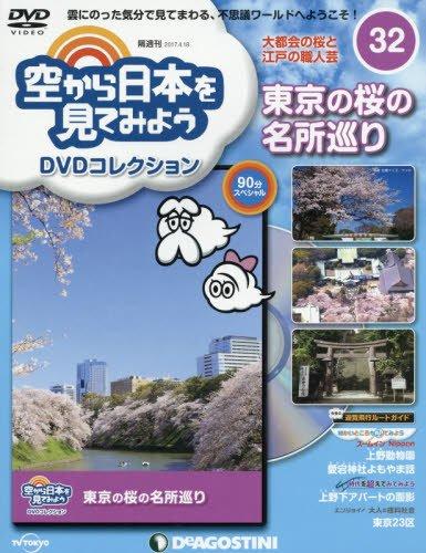 空から日本を見てみようDVD 32号 (東京の桜の名所巡り) [分冊百科] (DVD付) (空から日本を見てみようDVDコレクション)
