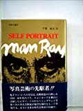 セルフポートレイト―マン・レイ自伝 (1981年)